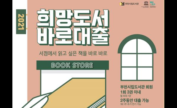 기획 겨울방학 도서관 활용하기