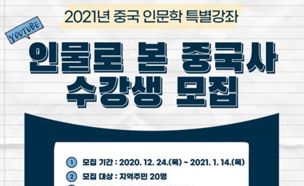 대구남부도서관, 중국 인문학 특별강좌 수강생 모집