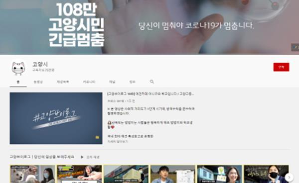 온라인 정보세상, 고양시 유튜브 채널