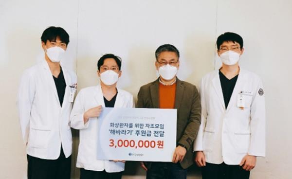 한강수병원, 화상환자 자조모임인 '해바라기' 후원금 전달