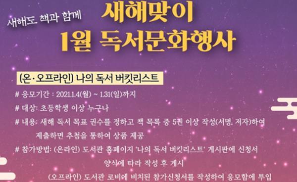 대구2·28기념학생도서관, 1월 독서문화행사 풍성