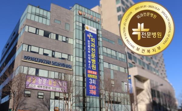 한사랑병원, 보건복지부지정 외과전문병원 전국 유일 3회 연속 지정
