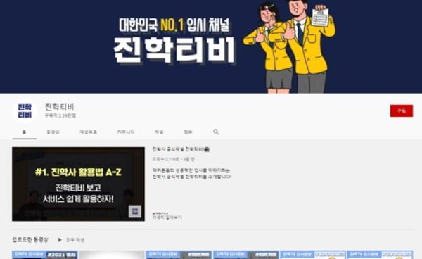 유튜브 진로진학 입시정보 채널