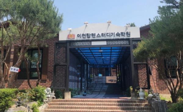 남학생 전문 이천탑텐스터디기숙학원, 재수정규반 모집
