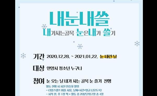 겨울방학 특집 PART4_자원봉사_코로나시대, 겨울방학 자원봉사는 온택트로~