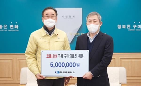 구미상공회의소, 코로나 방역현장 성품 기탁