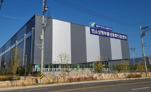 경북 구미시 탄소산업 클러스터 조성 박차