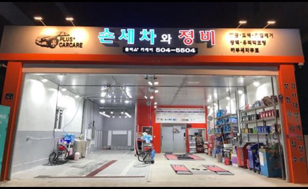 부평 세차장, 손세차와 자동차정비 전문 '플러스카케어'