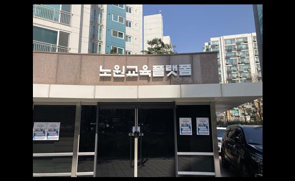 학습 격차 극복하는 노원교육플랫폼 '넵(NEP)' 본격 운영!