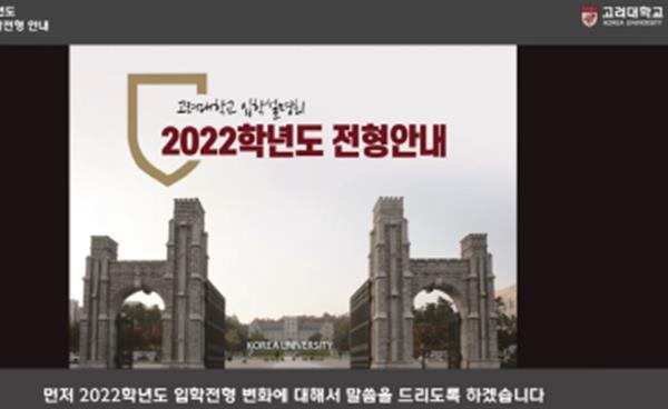 2022학년도 고려대학교 입학설명회
