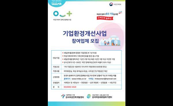 서울 강서여성새로일하기센터, 여성 고용유지와 확대를 위한 '기업환경개선 사업' 진행