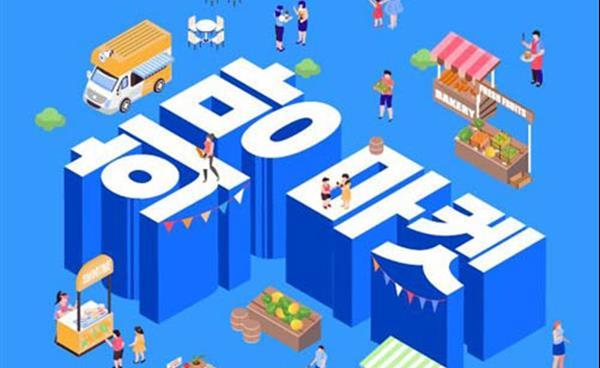 경북도 소상공인 희망마켓, 특별 할인 프로모션 실시