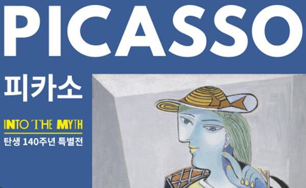 문화 산책 - 피카소 탄생 140주년 특별전