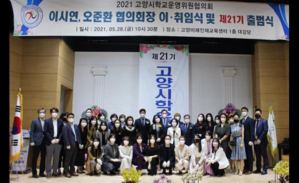 고양시학교운영위원협의회 제21기 출범식 개최