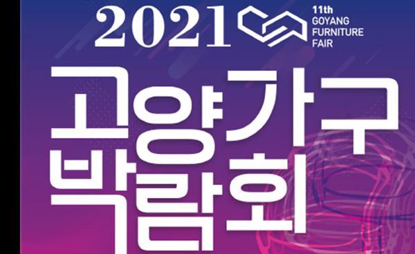국내 최대 규모 가구 박람회 '2021고양가구박람회'