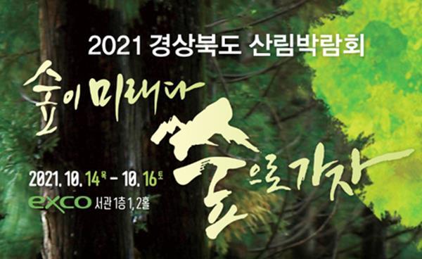 2021년 경상북도 산림박람회 대구 엑스코 참가 기업 모집