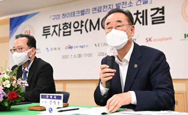 경북 구미 5공단, 그린뉴딜 적극 참여 신에너지 신성장동력 마련