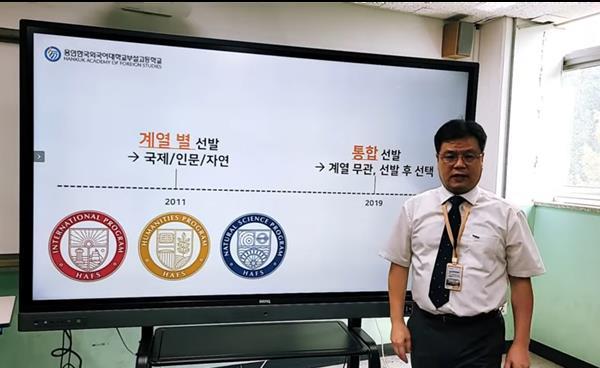 2022학년도 용인한국외국어대학교부설고등학교 입학설명회