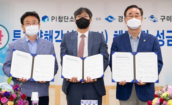 경상북도 구미시 PI첨단소재 생산설비 증설 투자 MOU
