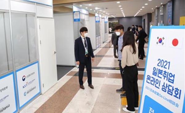 대구 영진전문대학교 2021 일본취업 온라인상담회 열려