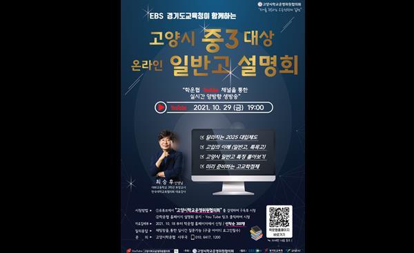 고양시학운협 중3 학생 및 학부모 대상 고입 설명회 개최