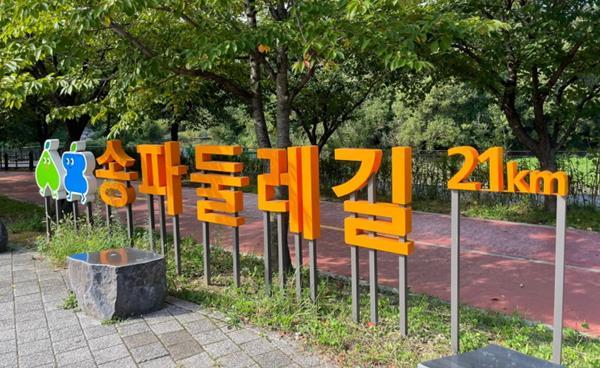 [플레이스] 송파둘레길 성내천길
