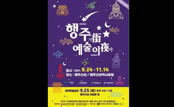낮보다 아름다운 행주산성의 밤… 행주가(街) 예술이야(夜) 행주산성·행주산성 역사공원 일대 … 11월 14일까지 열려