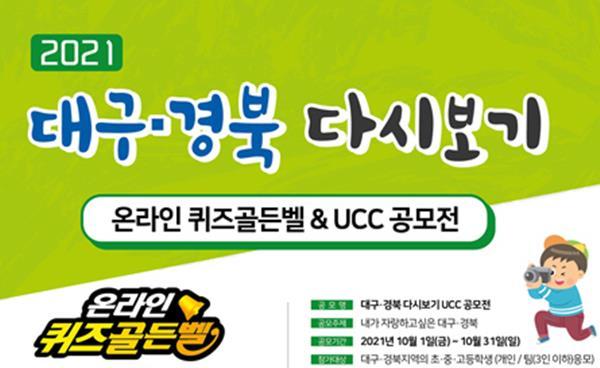 대구 경북 다시보기 UCC 공모전 개최