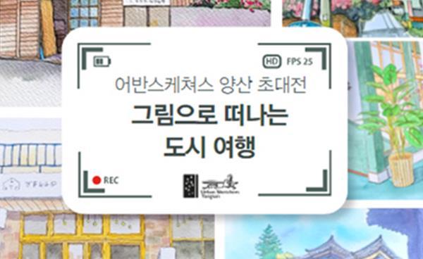 대구남부도서관, '그림으로 떠나는 도시 여행' 릴레이 전시회 개최
