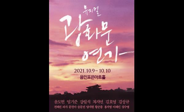 가을 감성을 깨우는 문화산책