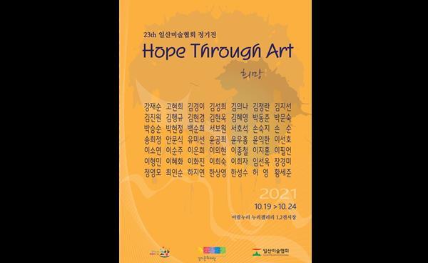 (사)일산미술협회 23th 정기전 〈호프 스루 아트 Hope through art〉10월 19~24일 아람누리 누리갤러리에서 열려