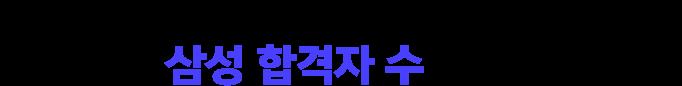 2019 삼성 합격을 위한 선택의 기준! 1위 위포트는 삼성 합격자수로 증명합니다.