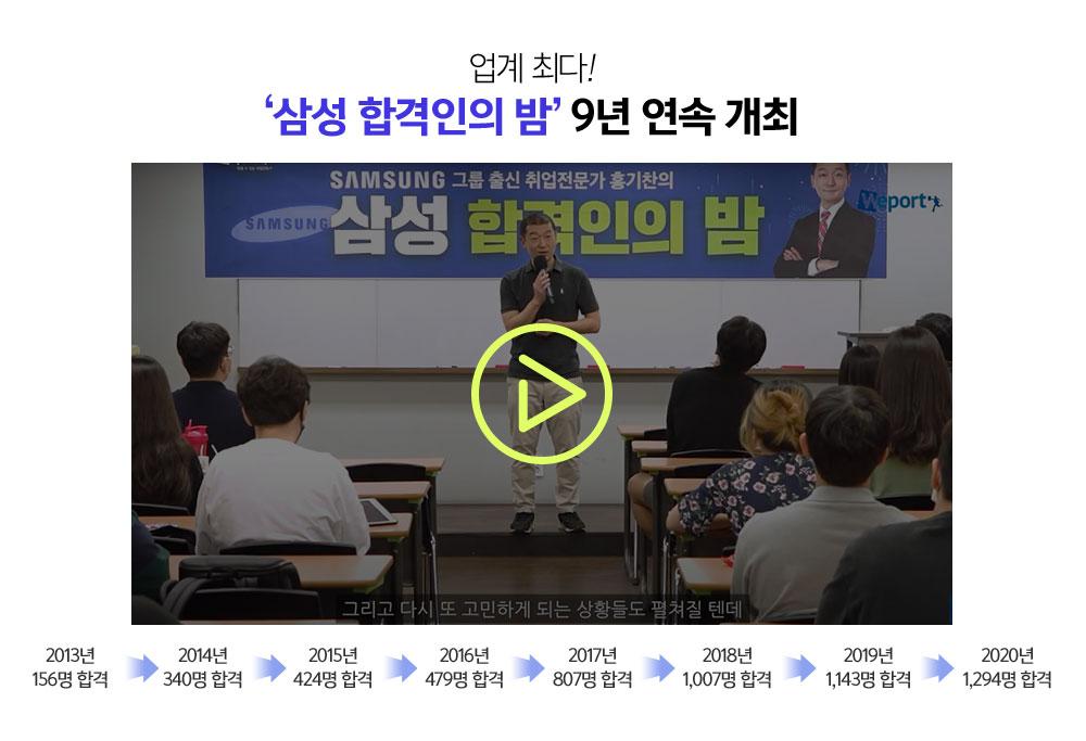 업계최다! '삼성 합격인의 밤' 6년 연속 개최