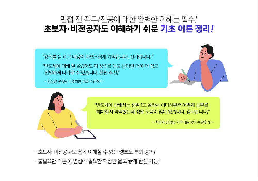 강의미리보기 [조민혁] 합격을 부르는 1분 자기소개 리얼첨삭