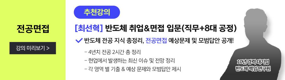 강의미리보기 [최선혁] 반도체 취업 & 면접 입문 (직무 + 8대공정)