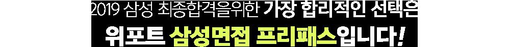 2019 삼성 최종합격을 위한 가장 합리적인 선택은 위포트 삼성면접 프리패스 입니다!