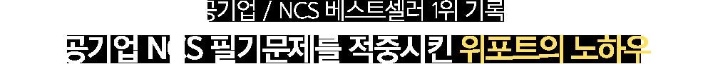 공기업 / NCS 베스트셀러 1위 기록! 공기업 NCS 필기문제를 적중시킨 위포트의 노하우