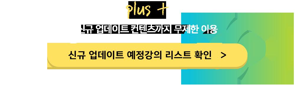plus 신규 업데이트 컨텐츠까지 무제한 이용 - 신규 업데이트 예정강의 리스트 확인