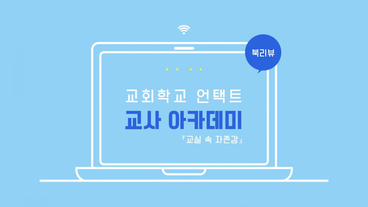 언택트 교사아카데미 북리뷰 ⑤ [박건 협력교사] 썸네일