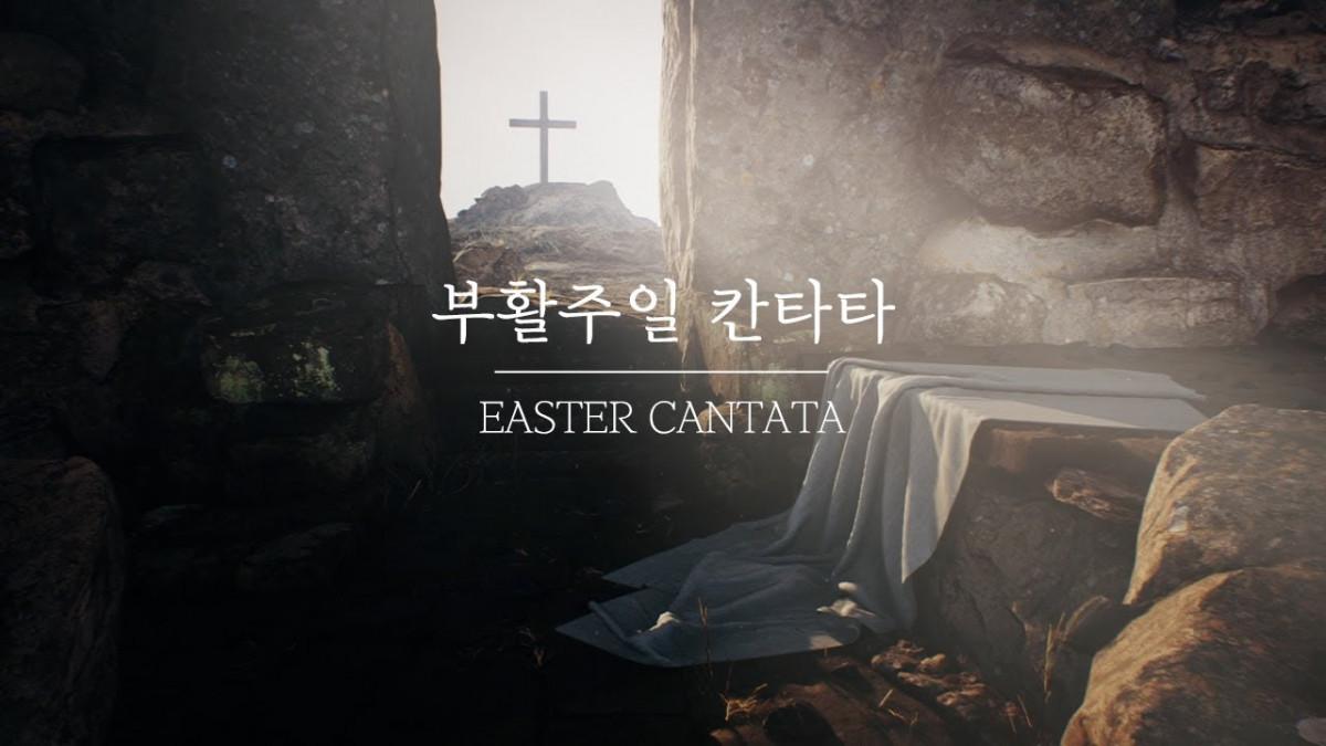 부활주일 칸타타 썸네일