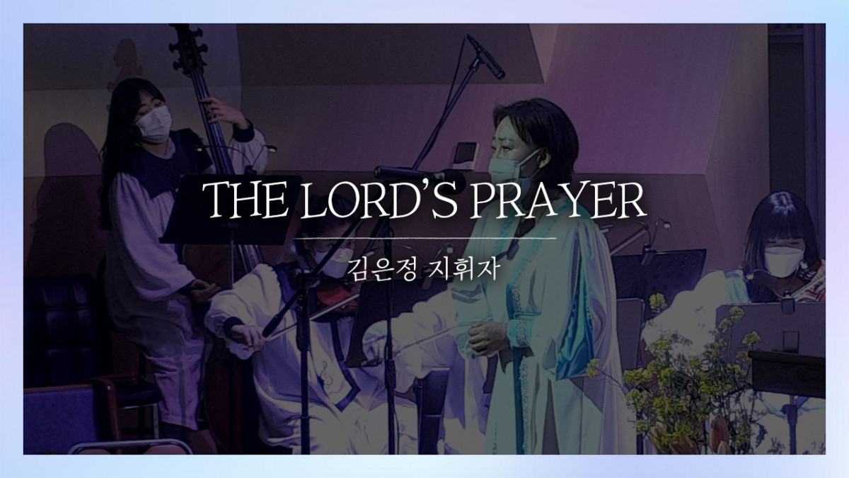 """""""THE LORD'S PRAYER"""" 썸네일"""
