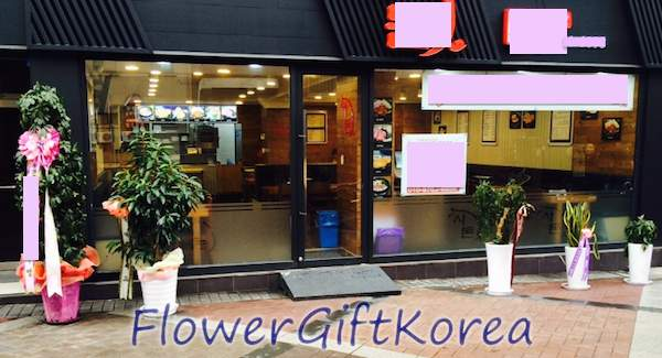 Flower Gift Korea Business Opening Ceremony