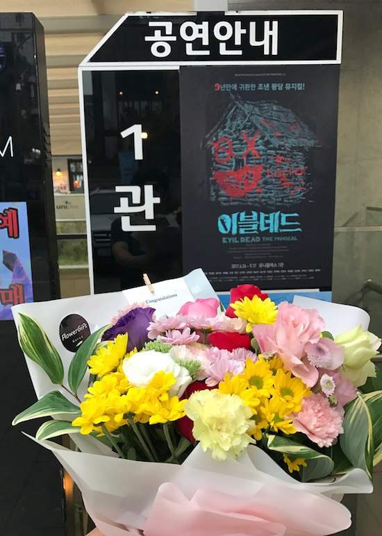 Flower delivery to Jo Kwon 2AM