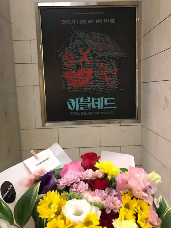 Flower Delivery to Korean Musical and Korean Celebrity