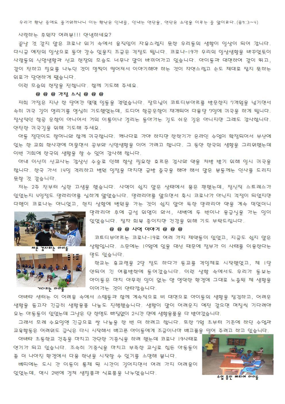 2020-7월 김형구 이선미(정민) 선교사 아비장소식001.jpg