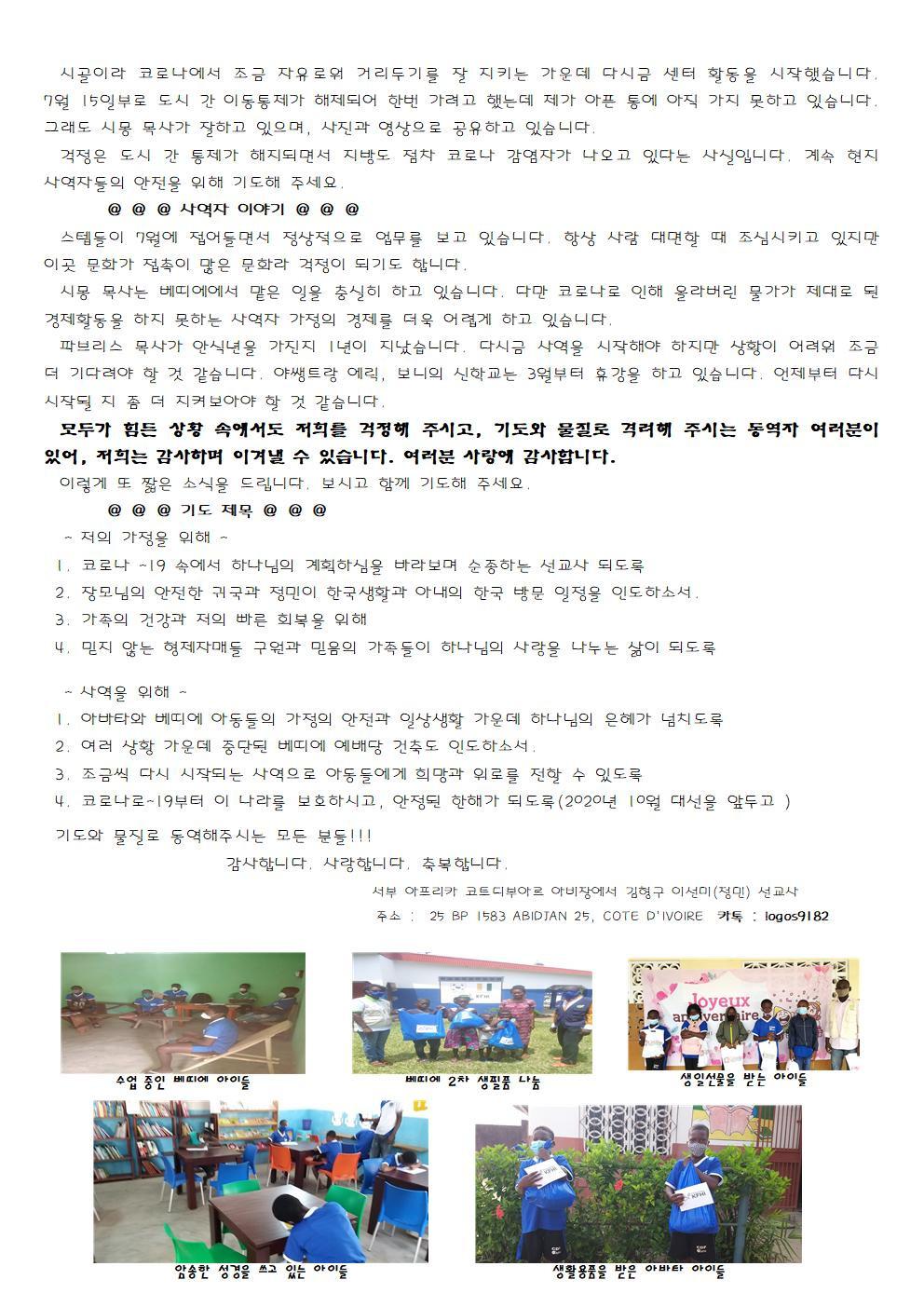 2020-7월 김형구 이선미(정민) 선교사 아비장소식002.jpg