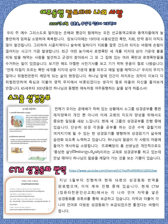 기도편지 202008_Page_1.jpg
