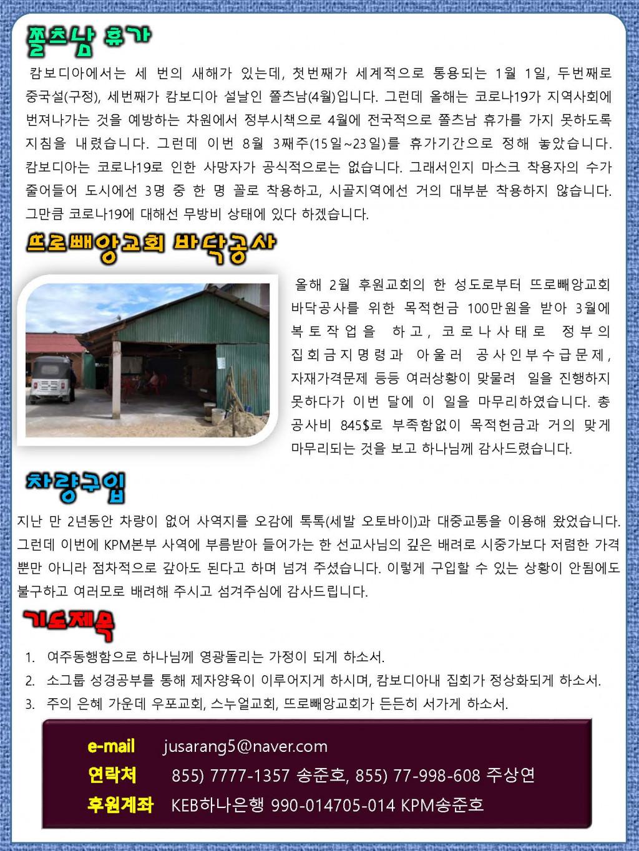 기도편지 202008_Page_2.jpg