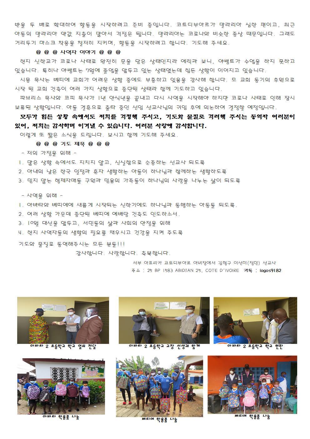 2020-9월 김형구 이선미(정민) 선교사 아비장소식002.jpg