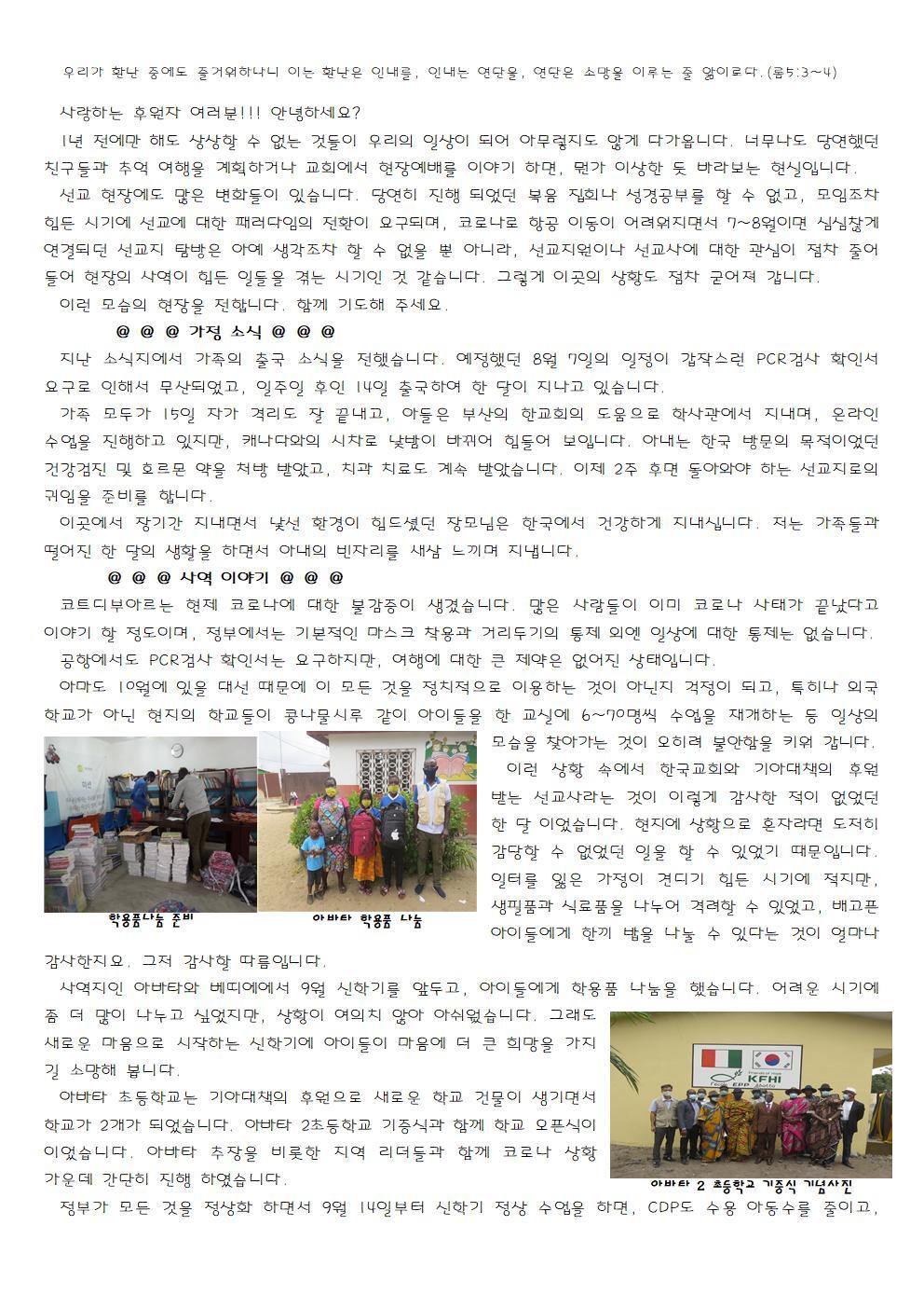 2020-9월 김형구 이선미(정민) 선교사 아비장소식001.jpg